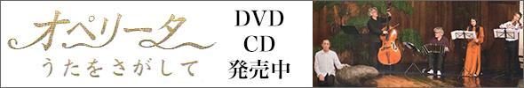 オペリータ「うたをさがして」DVD/CD